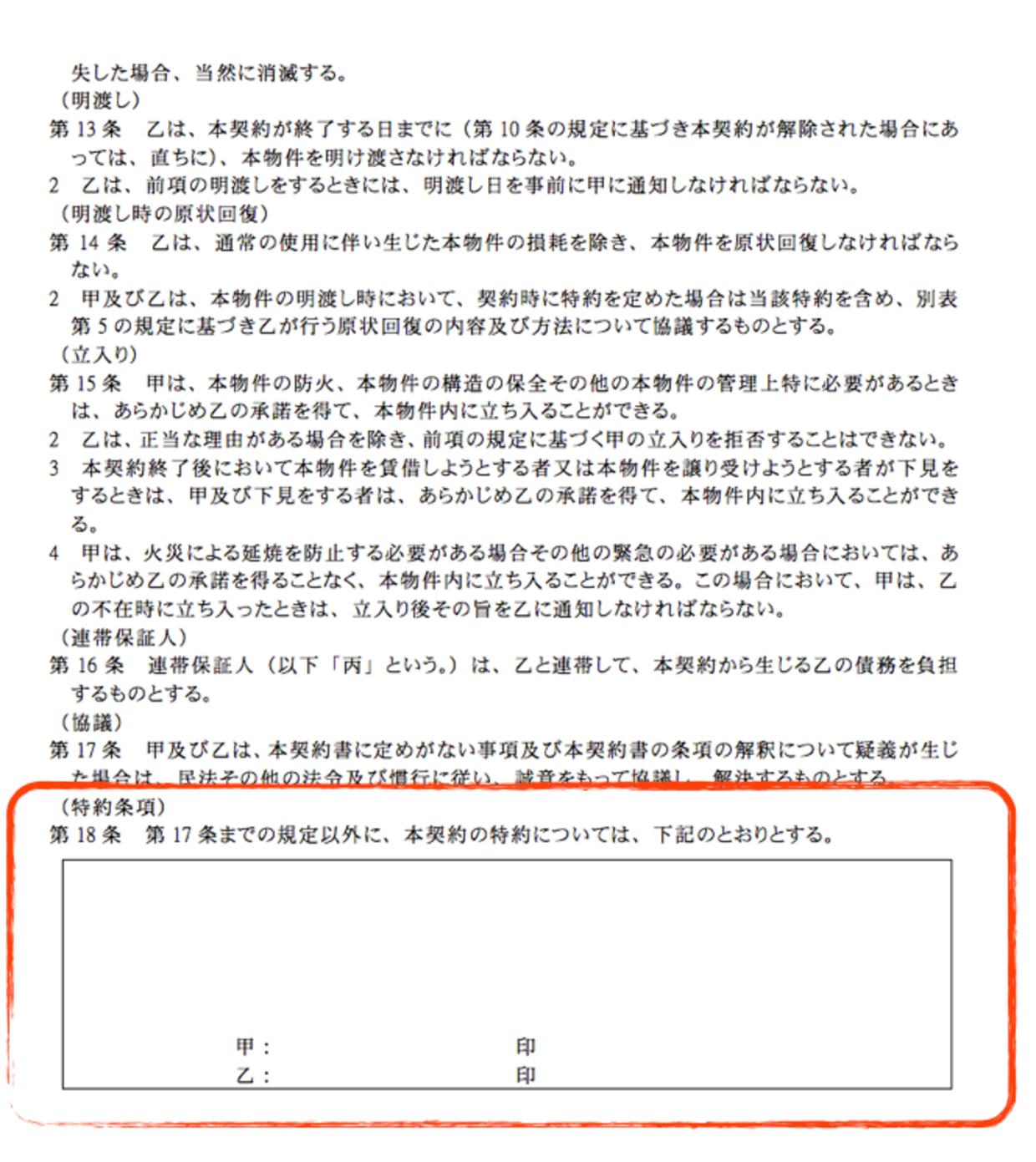 サンプル契約書では5ページの第18条(特約条項)の欄になります。