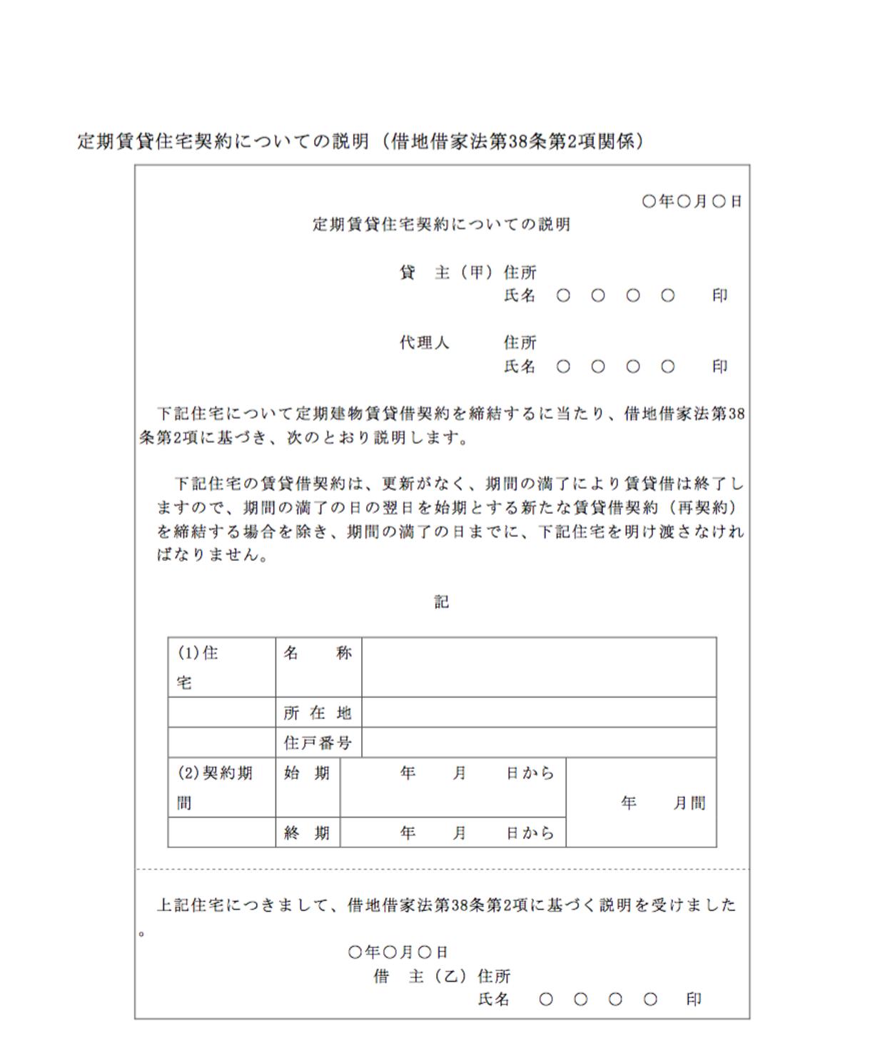 定期借家契約 38条2項の書面