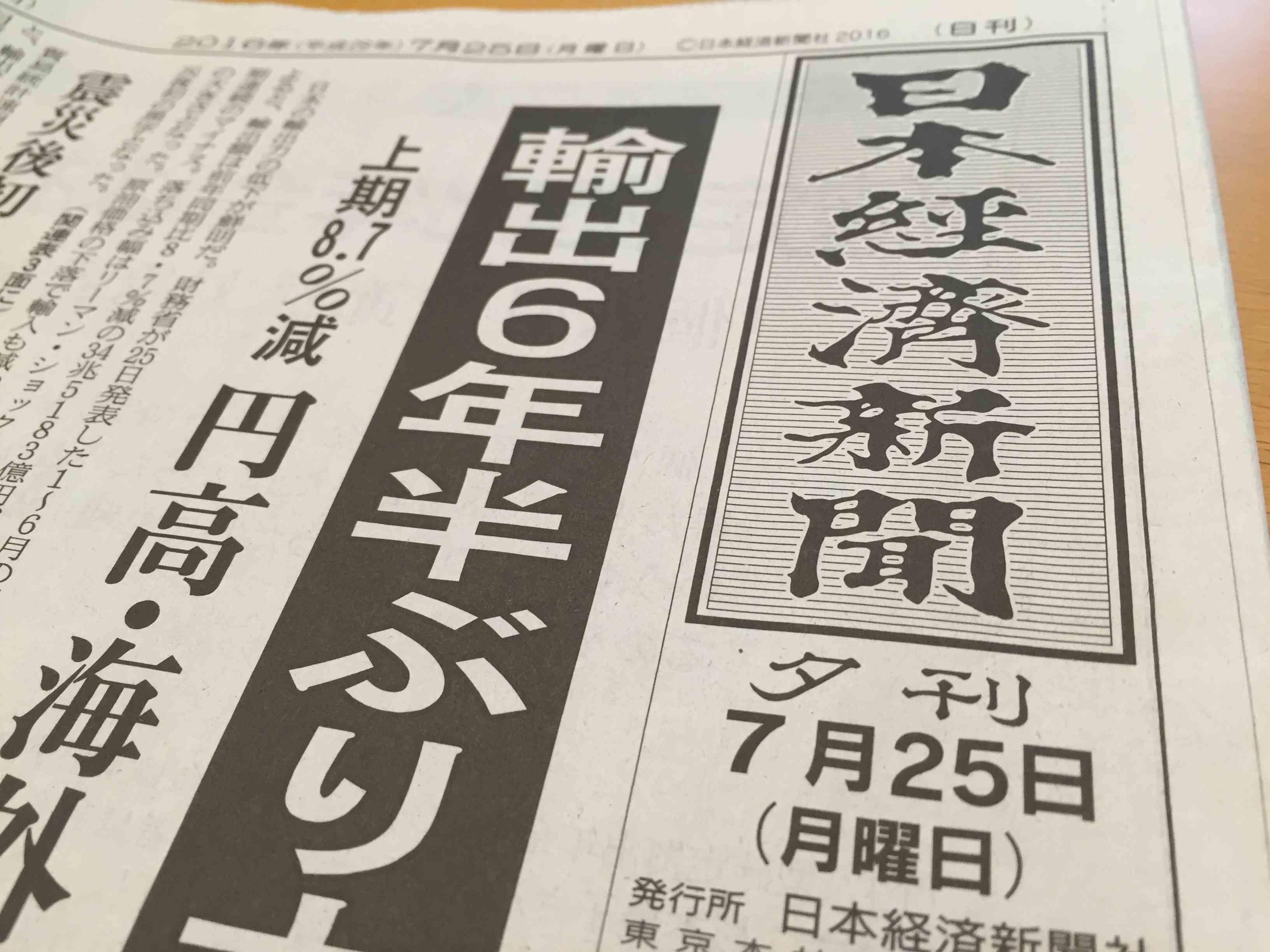 日経新聞の夕刊におとり広告の記事が掲載されました