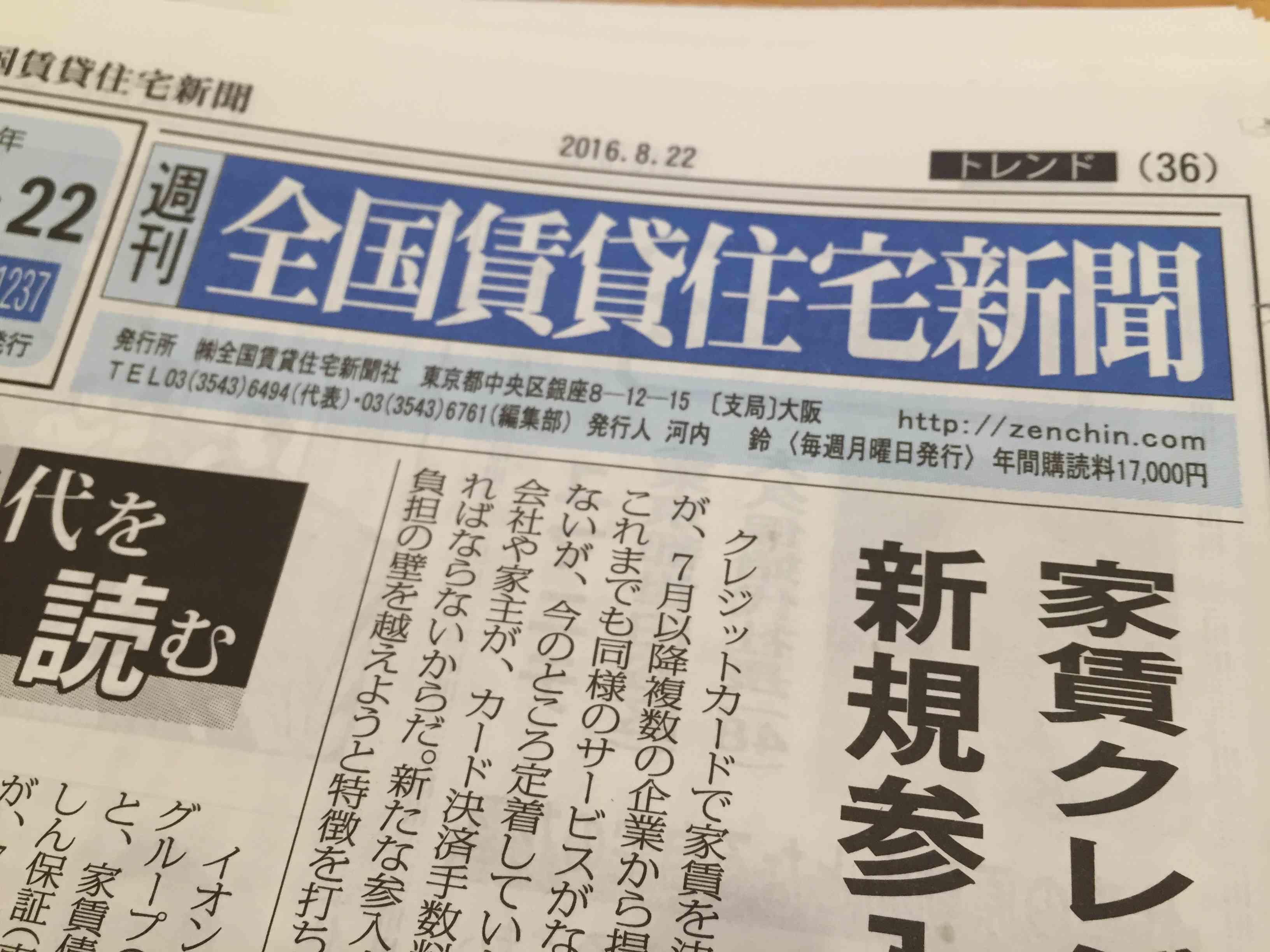 全国賃貸住宅新聞の取材がありました