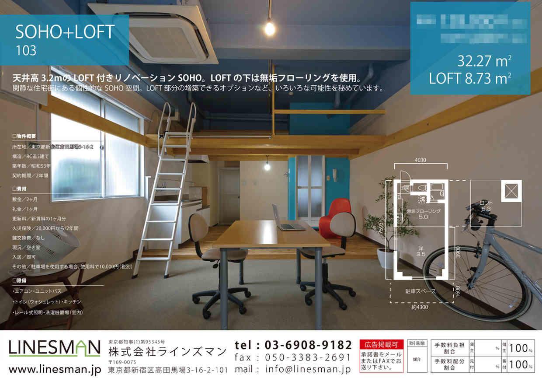 空室対策プロジェクト ロフト付きのSOHOオフィスのリノベーションをプロデュース