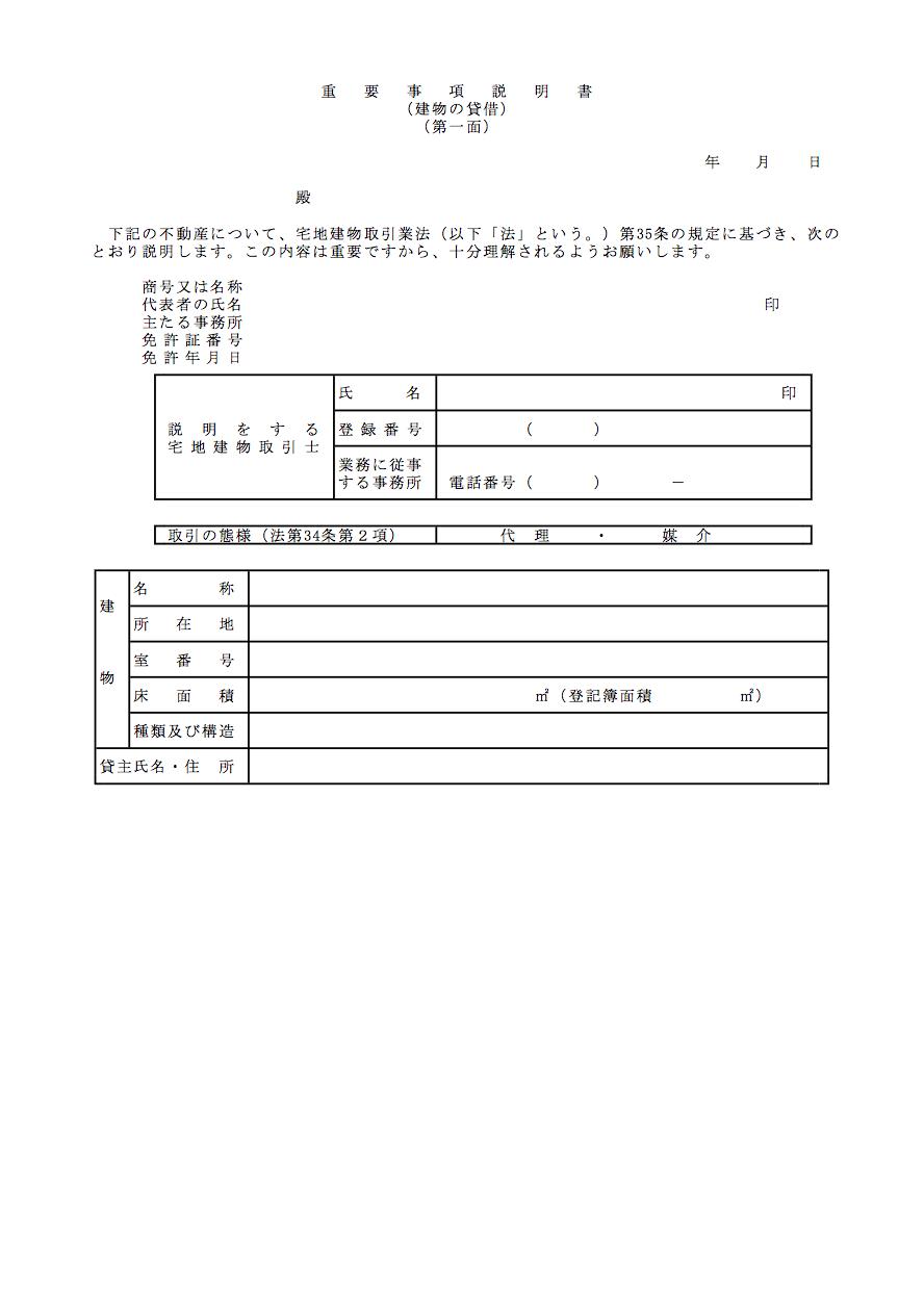 重要事項説明書[賃貸・事業用] - tcue.ac.jp