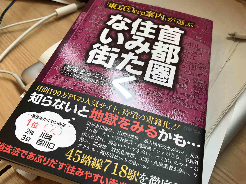 【書評】「東京Deep案内人」が選ぶ首都圏住みたくない街